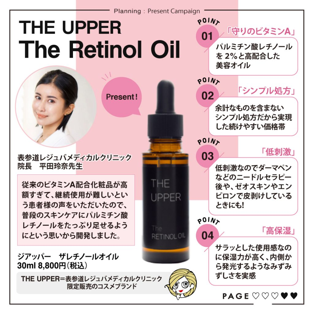 THE UPPER The Retinol Oilプレゼント企画_美容ヒフコ
