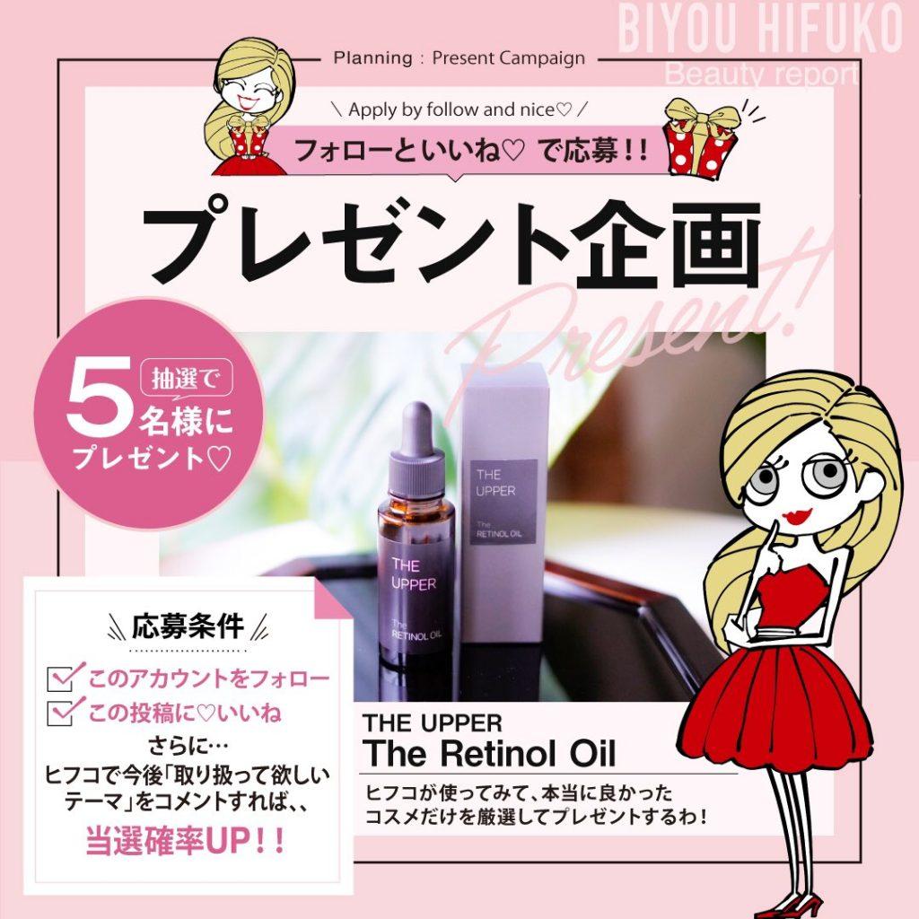 THE UPPER The Retinol Oilプレゼントキャンペーン